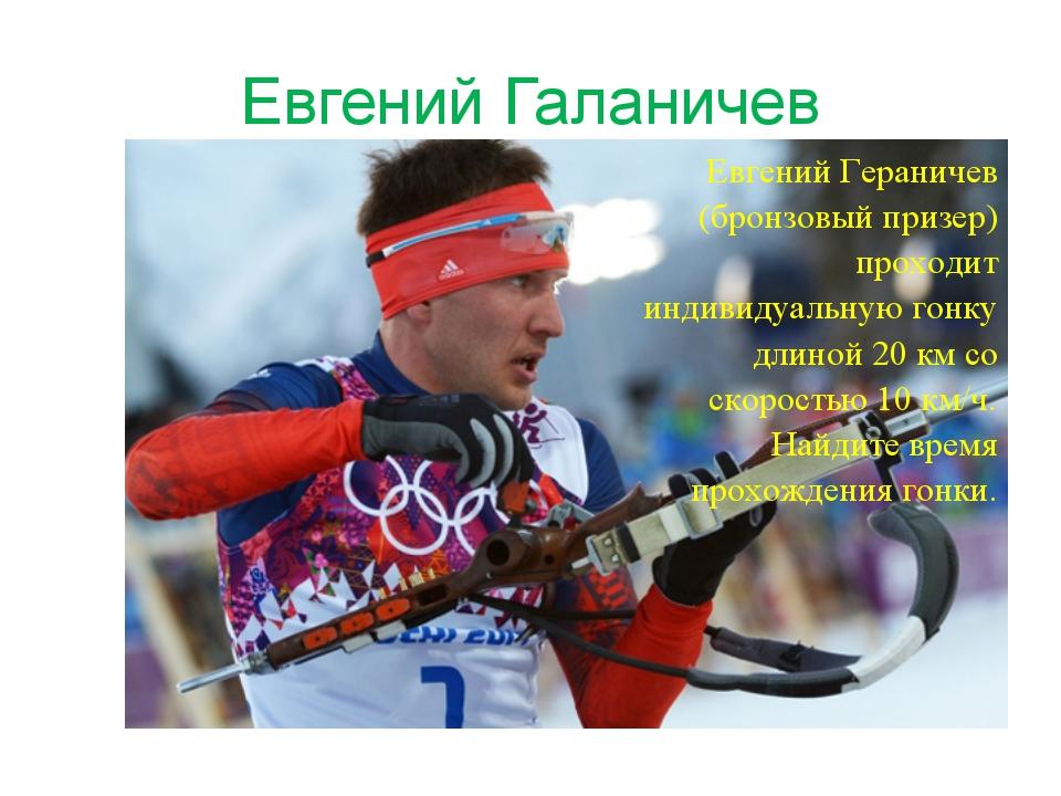 Евгений Галаничев Евгений Гераничев (бронзовый призер) проходит индивидуальну...