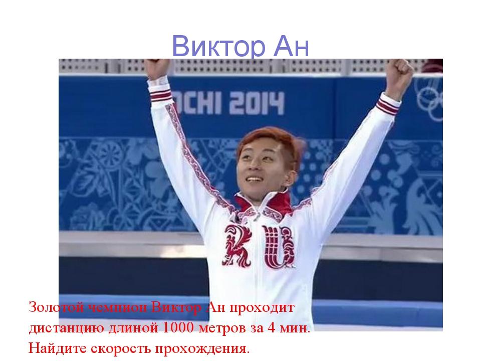 Виктор Ан Золотой чемпион Виктор Ан проходит дистанцию длиной 1000 метров за...