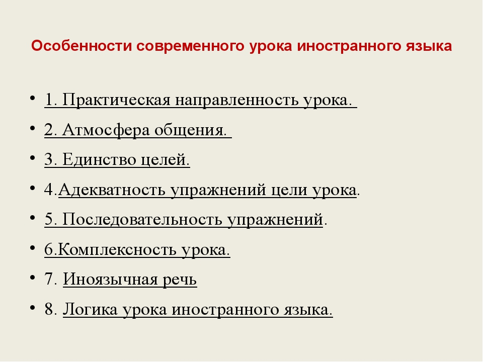 Особенности современного урока иностранного языка 1. Практическая направленн...