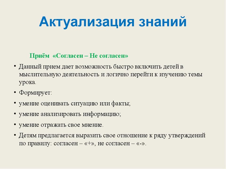Актуализация знаний Приём «Согласен – Не согласен» Данный прием дает возможно...