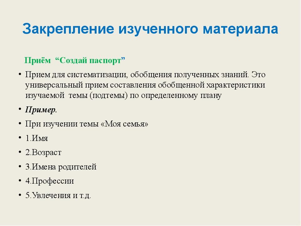 """Закрепление изученного материала Приём """"Создай паспорт"""" Прием для систематиза..."""