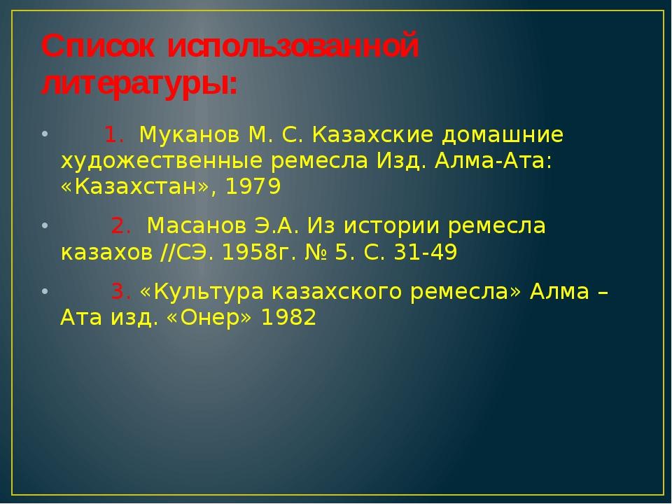 Список использованной литературы: 1.Муканов М. С. Казахские домашние худож...