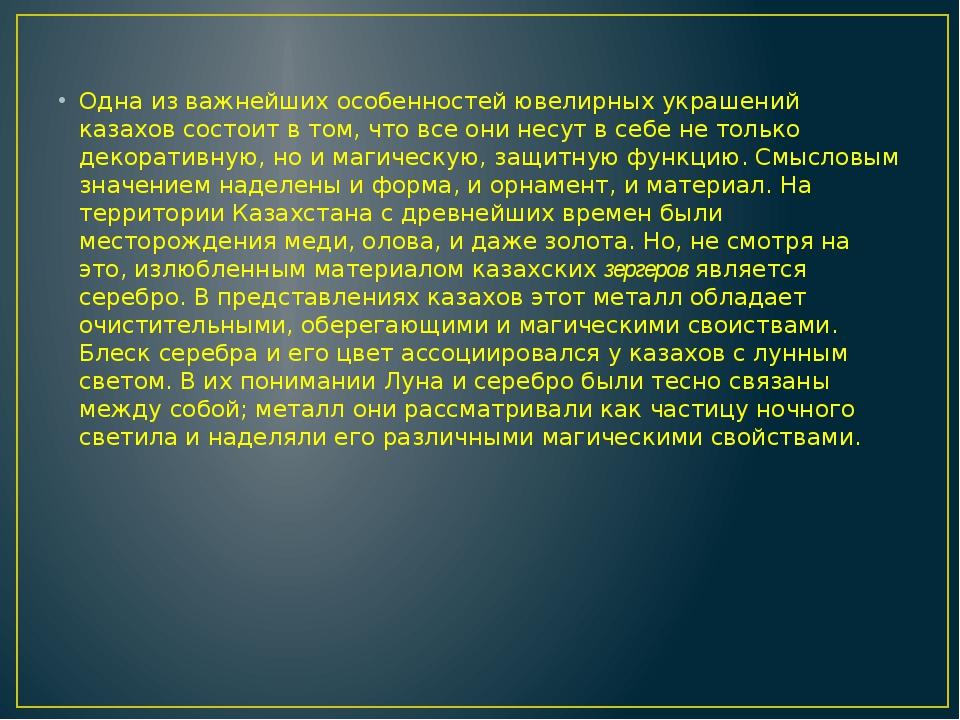 Одна из важнейших особенностей ювелирных украшений казахов состоит в том, что...