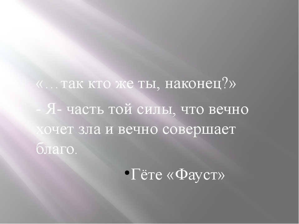 «…так кто же ты, наконец?» - Я- часть той силы, что вечно хочет зла и вечно...