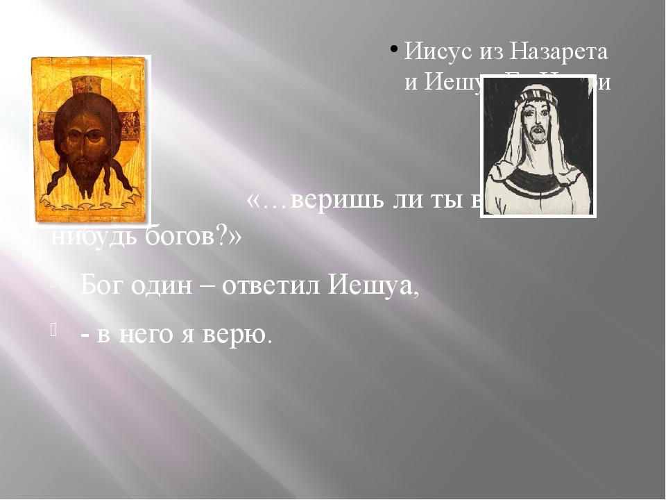 Иисус из Назарета и Иешуа Га-Ноцри «…веришь ли ты в ка...