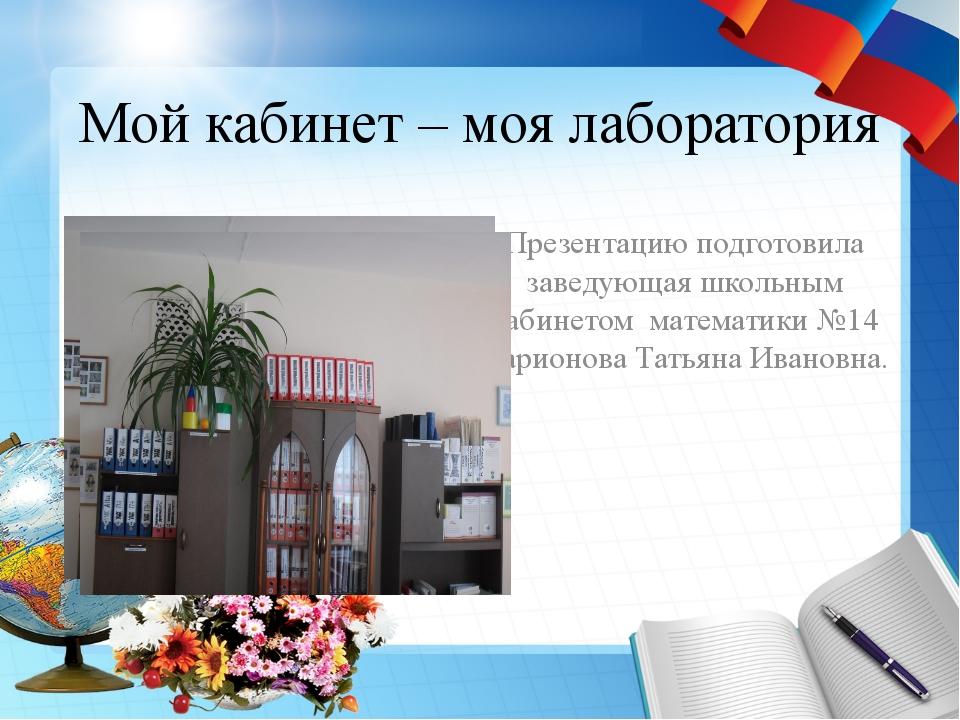 Мой кабинет – моя лаборатория Презентацию подготовила заведующая школьным каб...