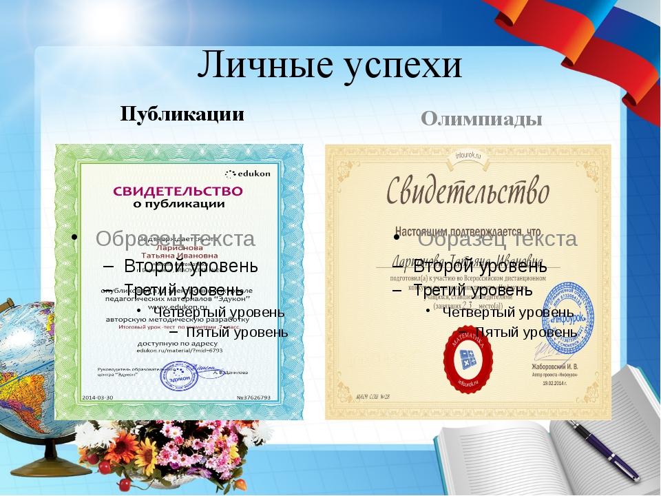 Личные успехи Публикации Олимпиады