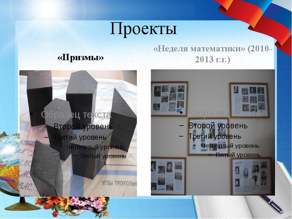 Проекты «Призмы» «Неделя математики» (2010-2013 г.г.)