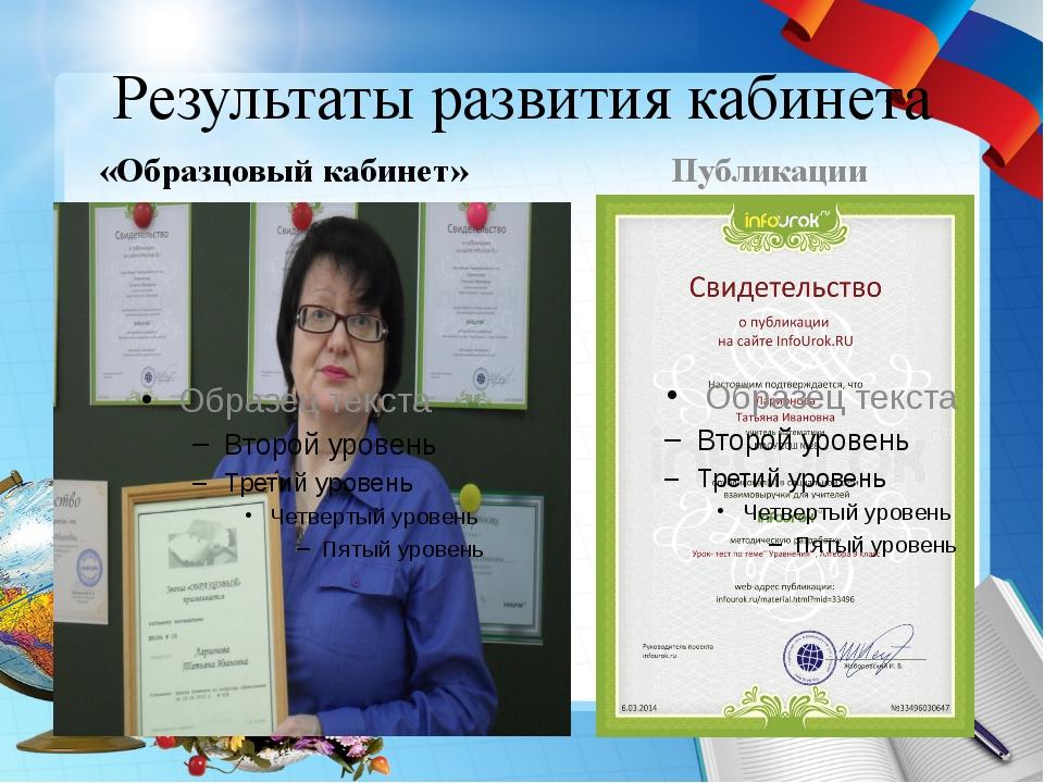 Результаты развития кабинета «Образцовый кабинет» Публикации
