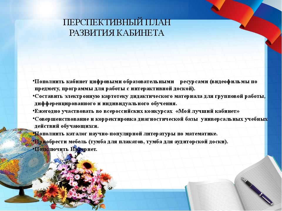 ПЕРСПЕКТИВНЫЙ ПЛАН РАЗВИТИЯ КАБИНЕТА Пополнить кабинет цифровыми образователь...