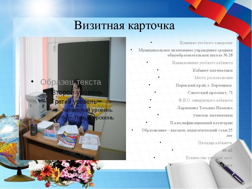 Визитная карточка  Название учебного заведения Муниципальное автономное учре...