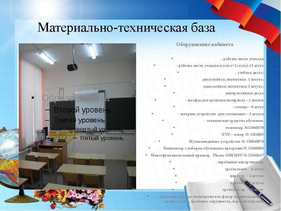 Материально-техническая база Оборудование кабинета - рабочее место учителя -...