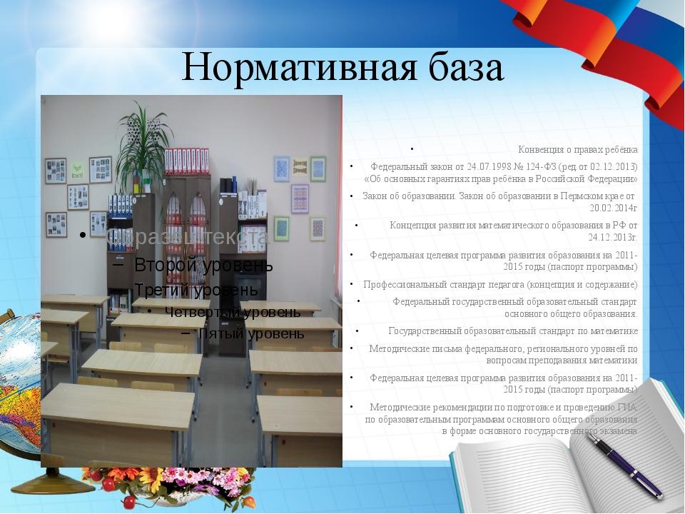 Нормативная база  Конвенция о правах ребёнка Федеральный закон от 24.07.1998...