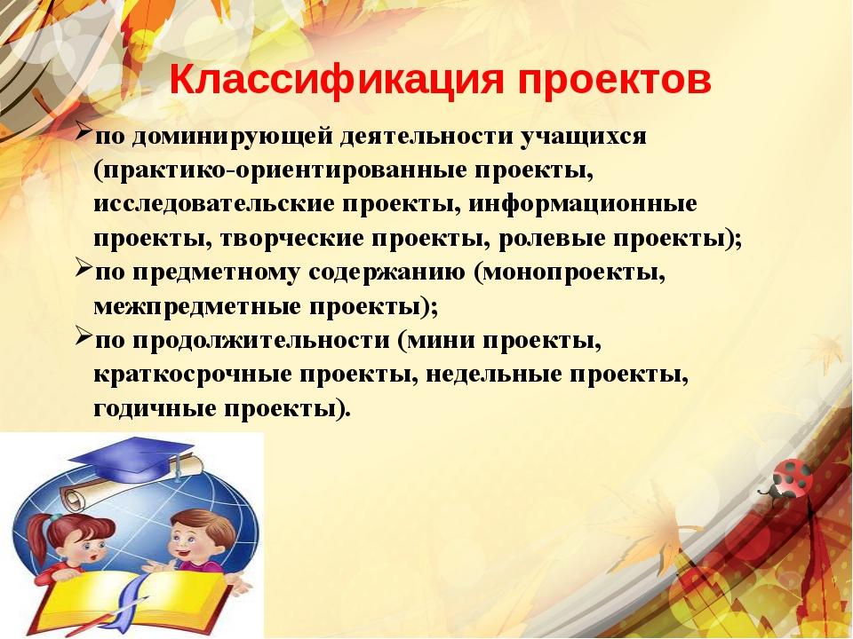 Классификация проектов по доминирующей деятельности учащихся (практико-ориен...