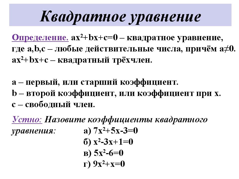 Квадратное уравнение Определение. ах2+bx+c=0 – квадратное уравнение, где а,b,...