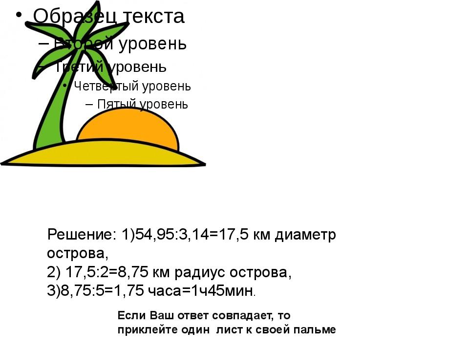 Решение: 1)54,95:3,14=17,5 км диаметр острова, 2) 17,5:2=8,75 км радиус остр...