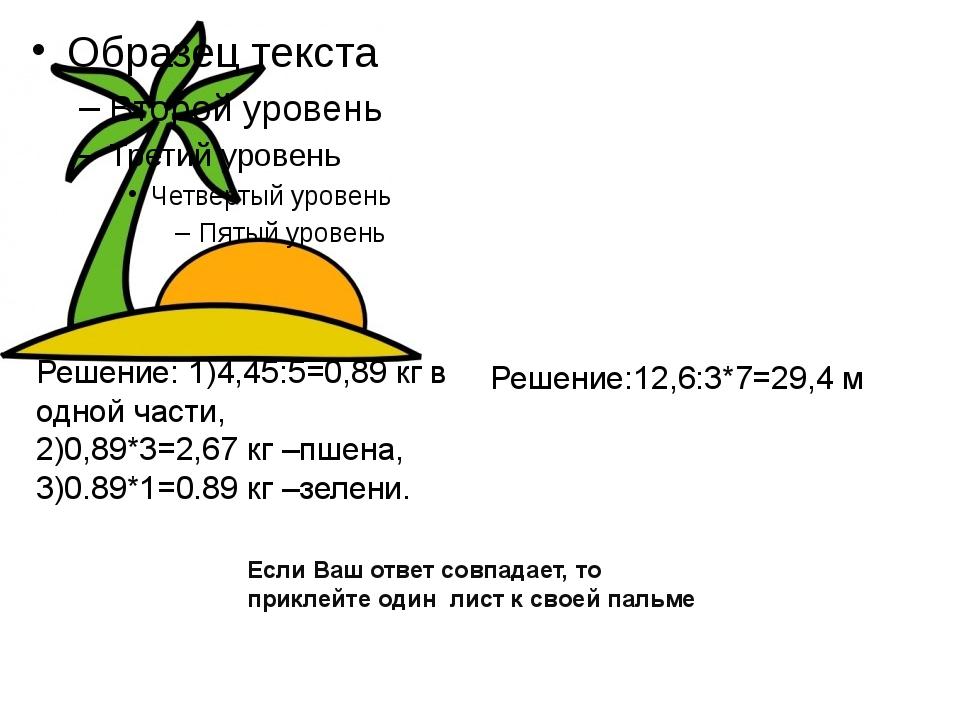 Решение: 1)4,45:5=0,89 кг в одной части, 2)0,89*3=2,67 кг –пшена, 3)0.89*1=0...