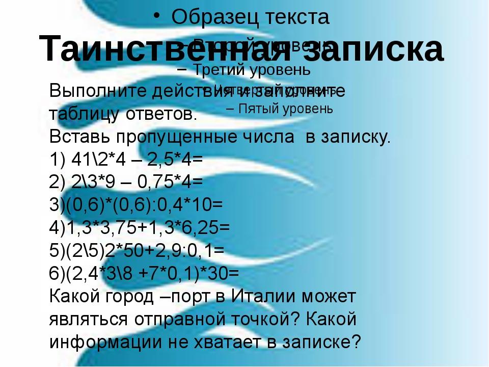 Выполните действия и заполните таблицу ответов. Вставь пропущенные числа в з...