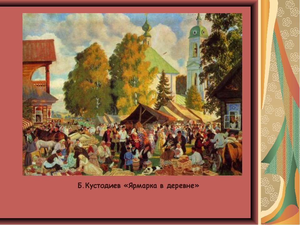 Б.Кустодиев «Ярмарка в деревне»