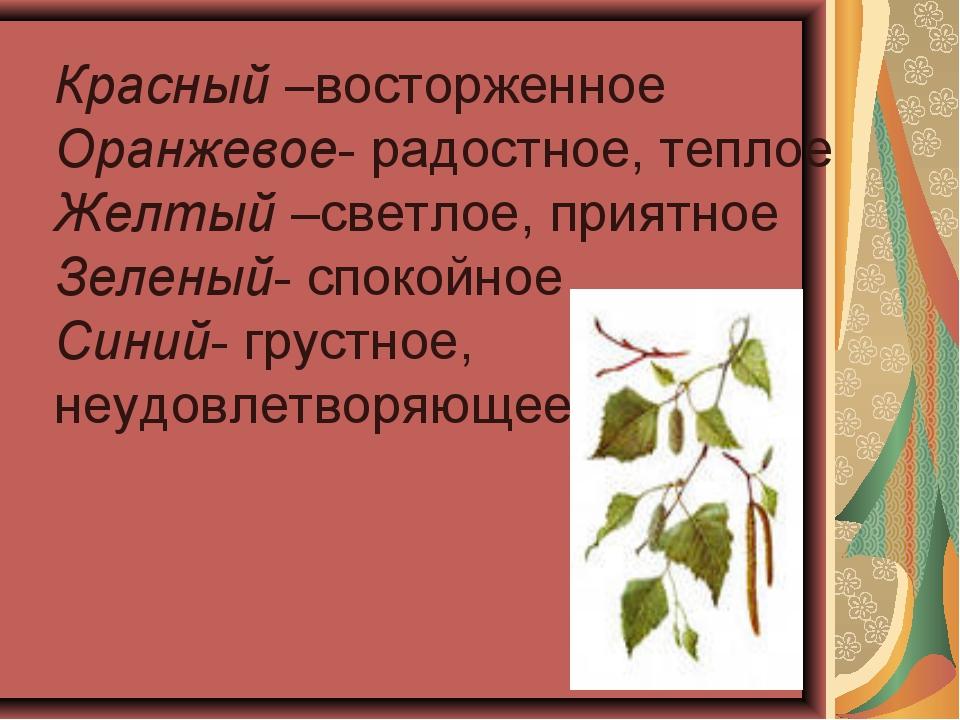 Красный –восторженное Оранжевое- радостное, теплое Желтый –светлое, приятное...