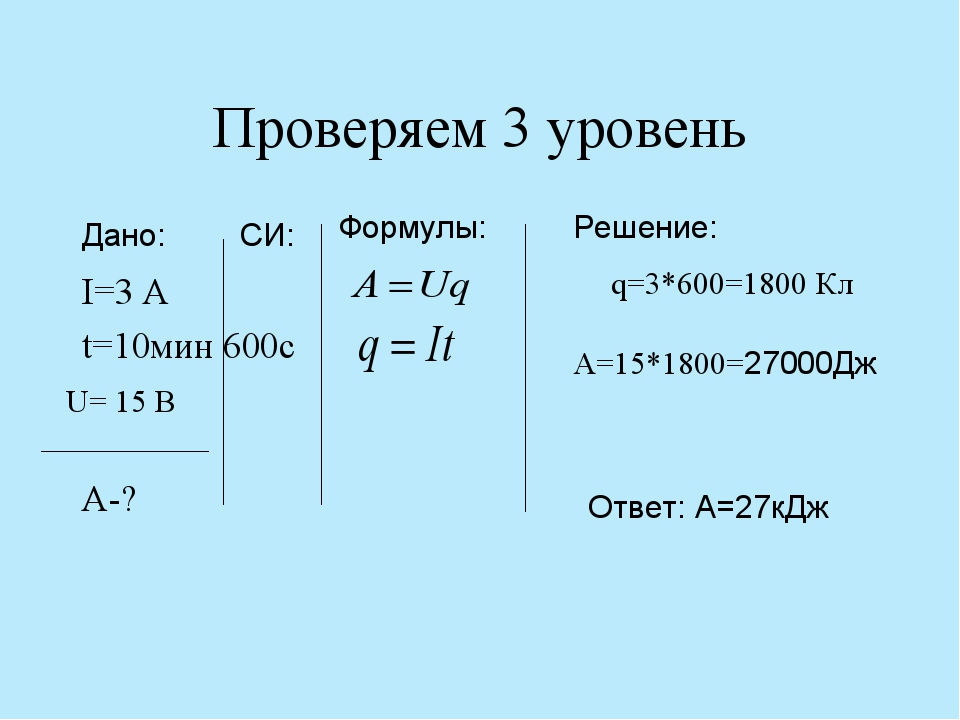 Проверяем 3 уровень I=3 A t=10мин 600c A-? q=3*600=1800 Кл A=15*1800=270...