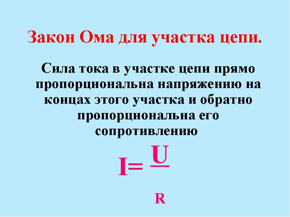 Закон Ома для участка цепи. Сила тока в участке цепи прямо пропорциональна на...
