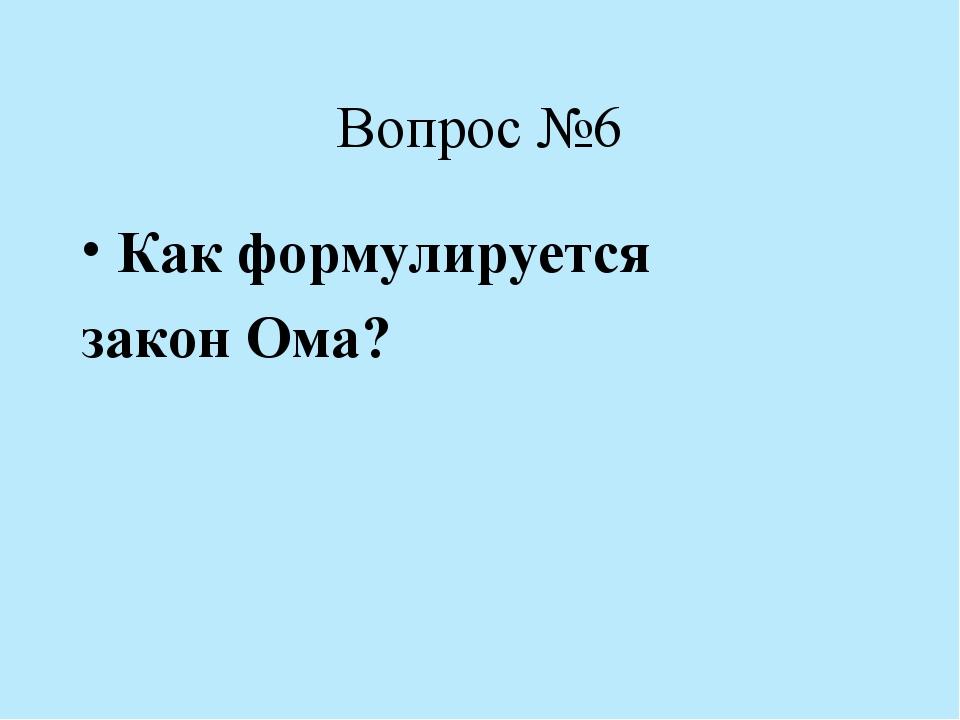 Вопрос №6 Как формулируется закон Ома?