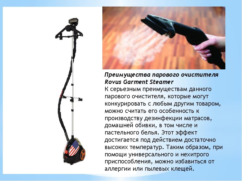 Преимущества парового очистителя Rovus Garment Steamer К серьезным преимущест...