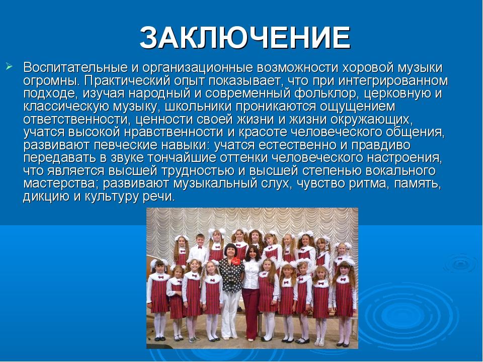 ЗАКЛЮЧЕНИЕ Воспитательные и организационные возможности хоровой музыки огромн...