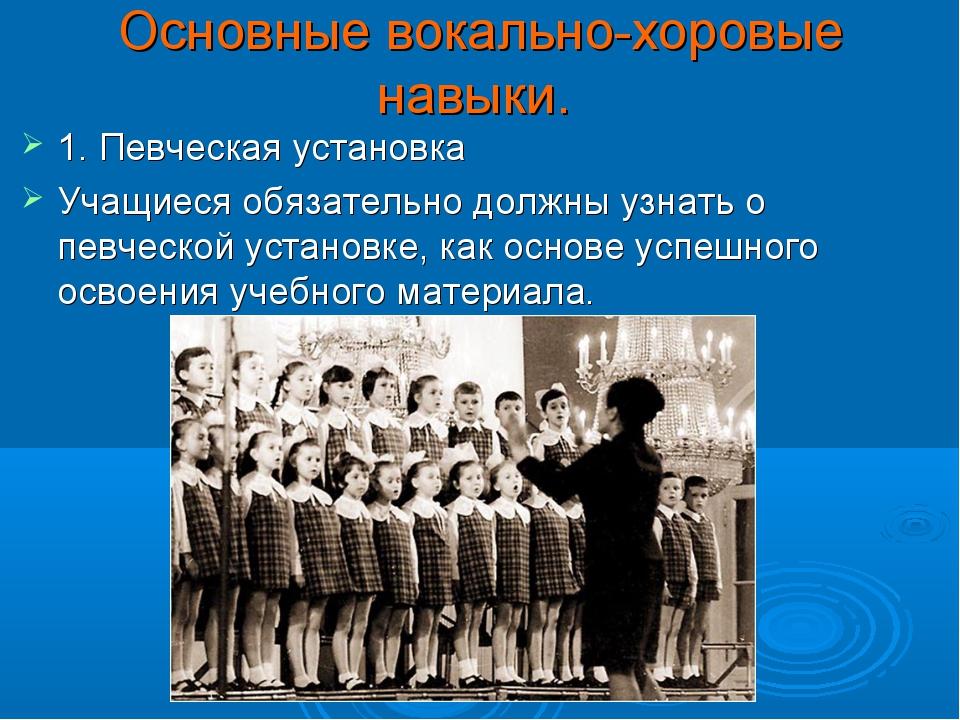 Основные вокально-хоровые навыки. 1. Певческая установка Учащиеся обязательно...