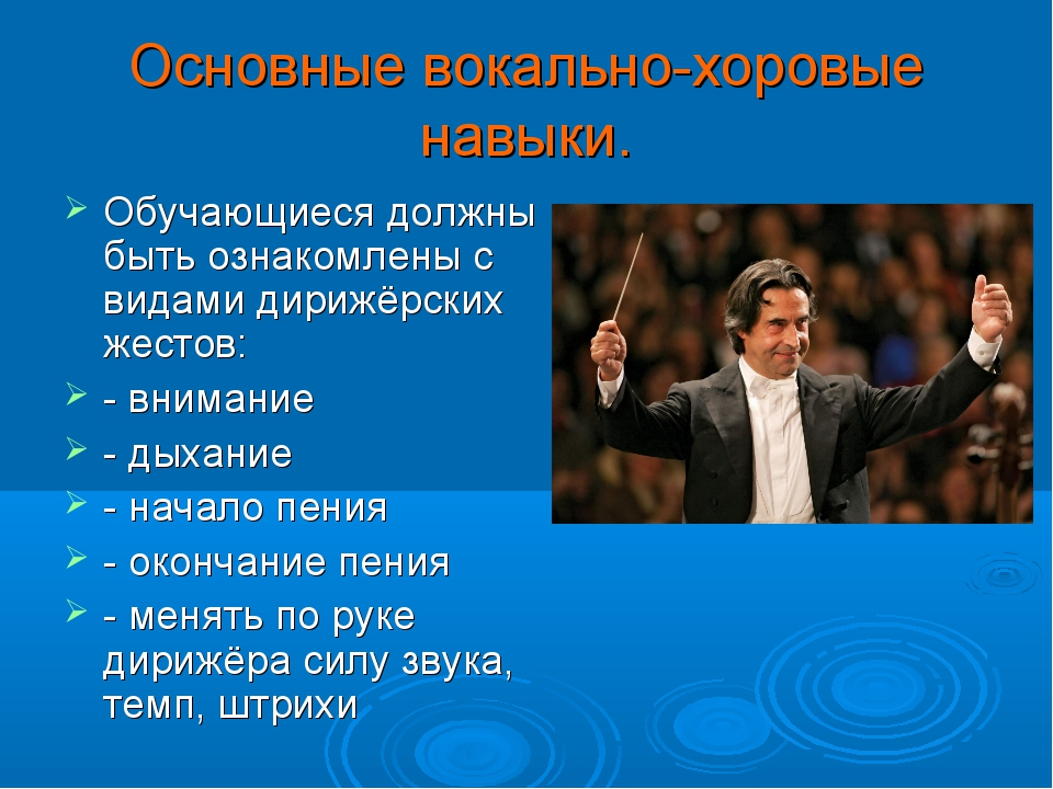 Основные вокально-хоровые навыки. Обучающиеся должны быть ознакомлены с видам...