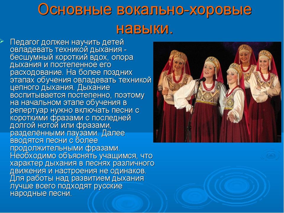 Основные вокально-хоровые навыки. Педагог должен научить детей овладевать тех...