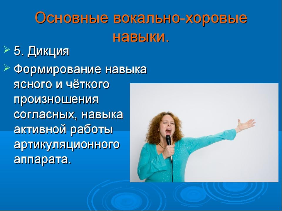 Основные вокально-хоровые навыки. 5. Дикция Формирование навыка ясного и чётк...