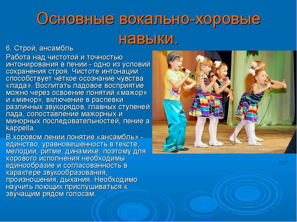 Основные вокально-хоровые навыки. 6. Строй, ансамбль Работа над чистотой и то...