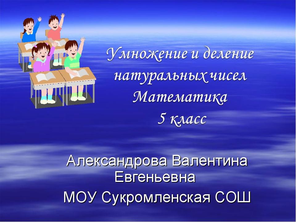 Александрова Валентина Евгеньевна МОУ Сукромленская СОШ