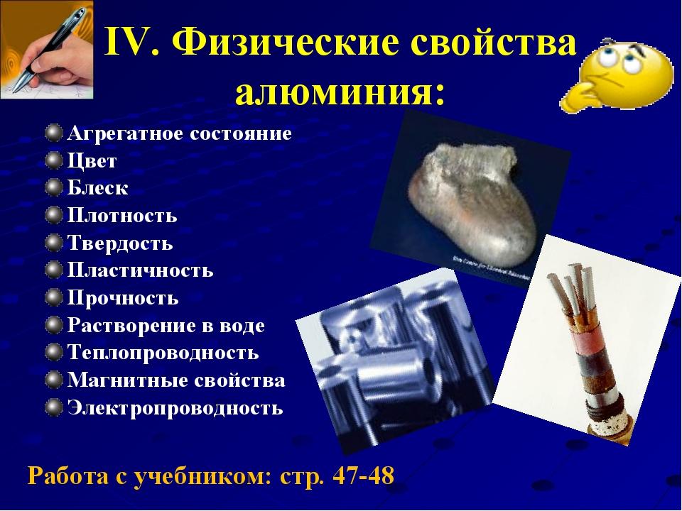 IV. Физические свойства алюминия: Агрегатное состояние Цвет Блеск Плотность Т...