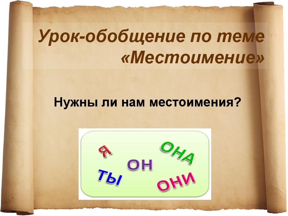Урок-обобщение по теме «Местоимение» Нужны ли нам местоимения?