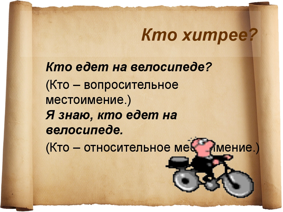 Кто хитрее? Кто едет на велосипеде? (Кто – вопросительное местоимение.) Я зн...