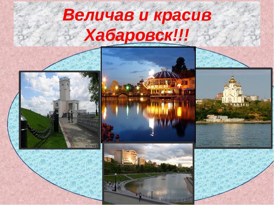 Величав и красив Хабаровск!!!
