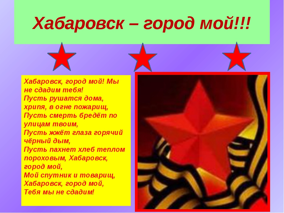 Хабаровск – город мой!!! Хабаровск, город мой! Мы не сдадим тебя! Пусть рушат...