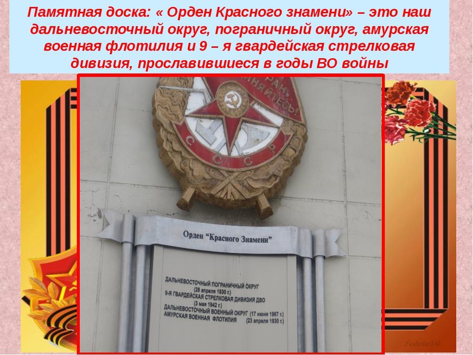 Памятная доска: « Орден Красного знамени» – это наш дальневосточный округ, по...