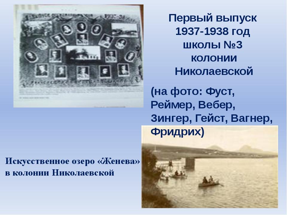 Искусственное озеро «Женева» в колонии Николаевской Первый выпуск 1937-1938 г...