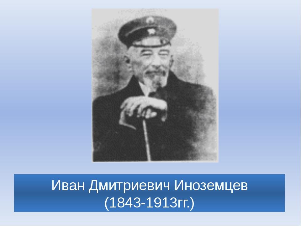 Иван Дмитриевич Иноземцев (1843-1913гг.)