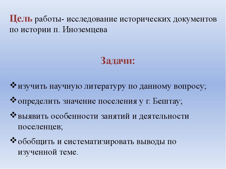 Цель работы- исследование исторических документов по истории п. Иноземцева За...