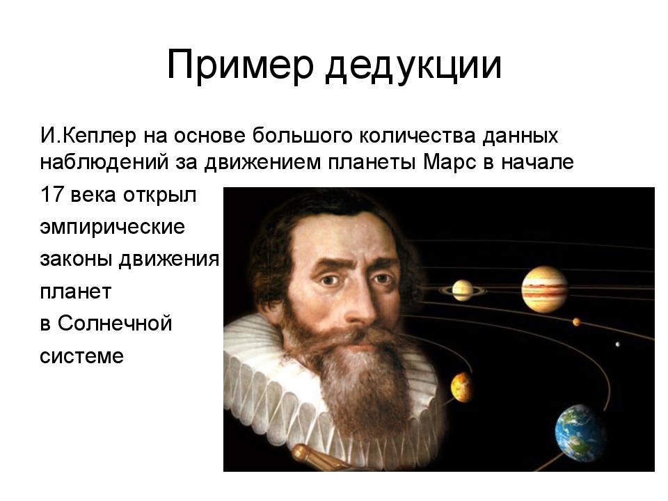 Пример дедукции И.Кеплер на основе большого количества данных наблюдений за д...