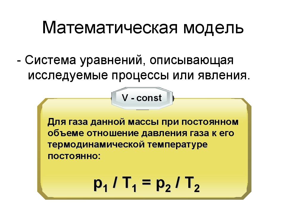Математическая модель - Система уравнений, описывающая исследуемые процессы и...