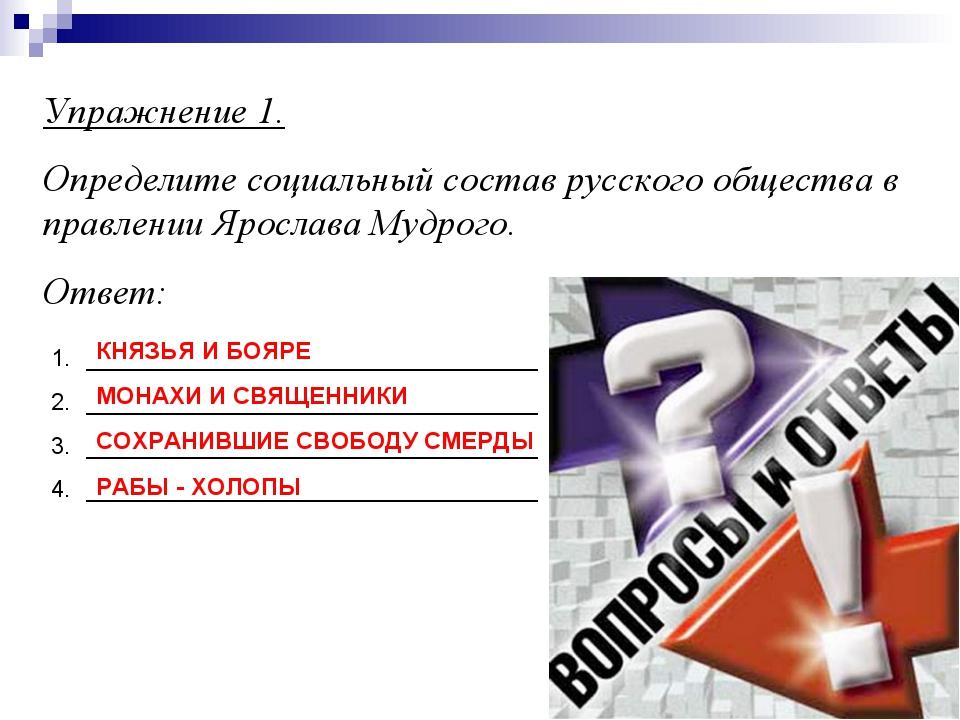 Упражнение 1. Определите социальный состав русского общества в правлении Ярос...