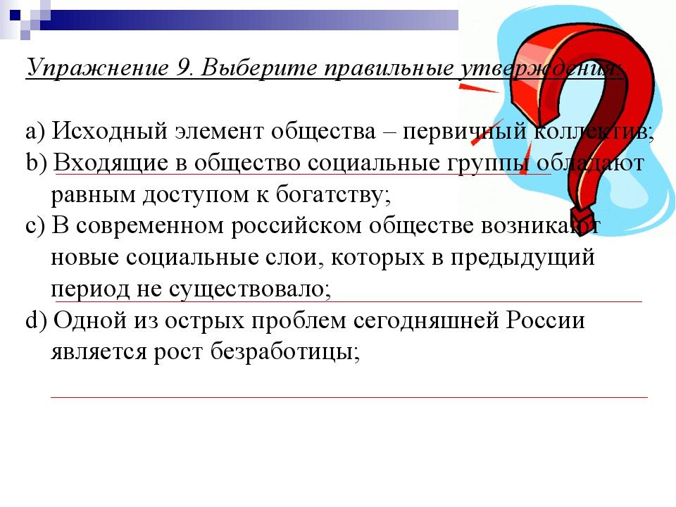 Упражнение 9. Выберите правильные утверждения: a) Исходный элемент общества –...