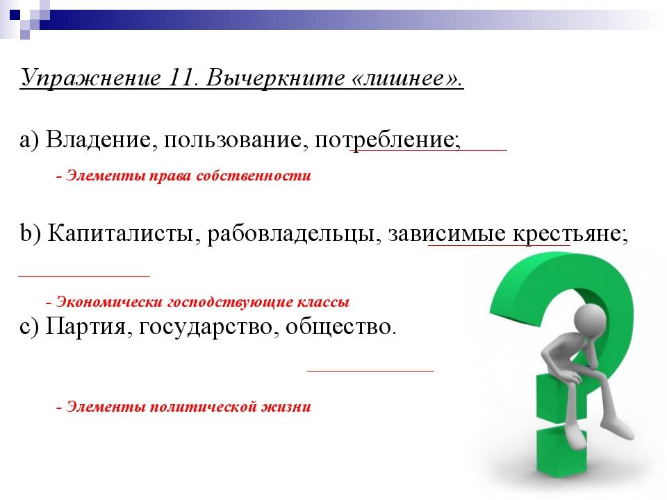 Упражнение 11. Вычеркните «лишнее». a) Владение, пользование, потребление; b)...