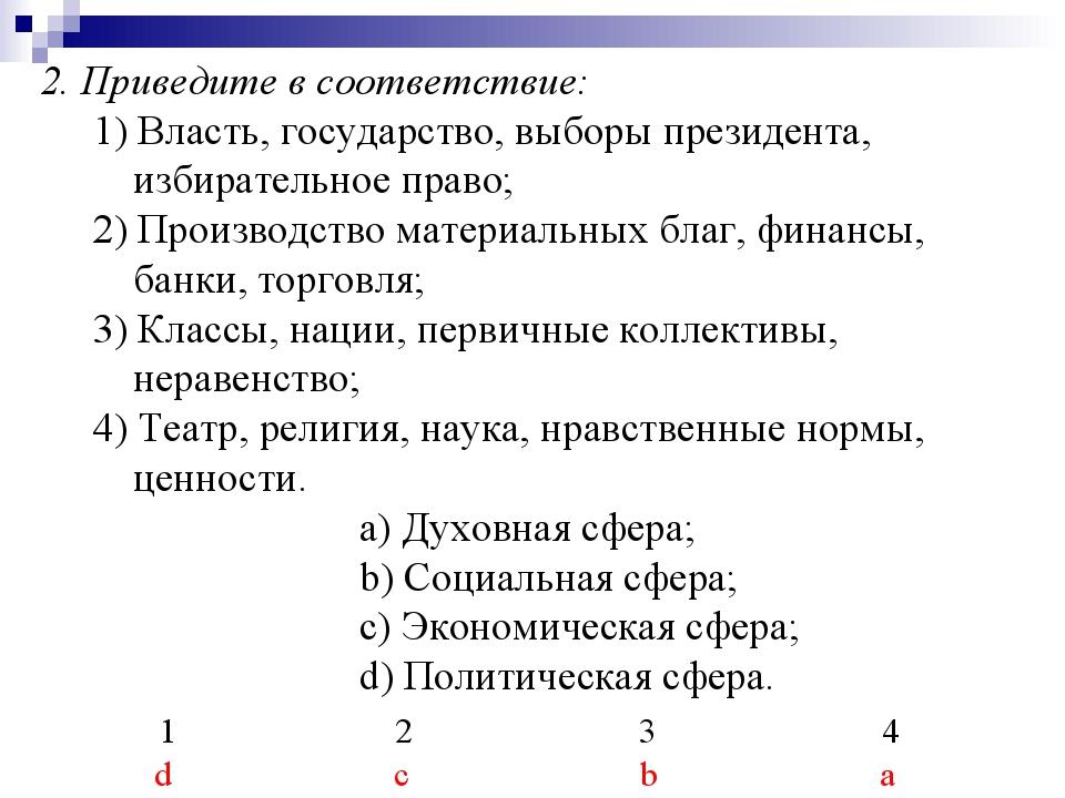 2. Приведите в соответствие: 1) Власть, государство, выборы президента, избир...